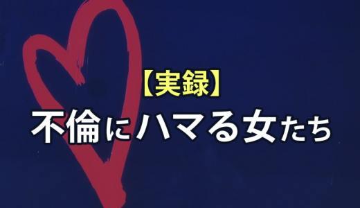 【実録】不倫にハマる女たち
