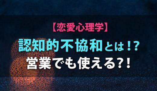【恋愛心理学】認知的不協和とは!?営業でも使える?!