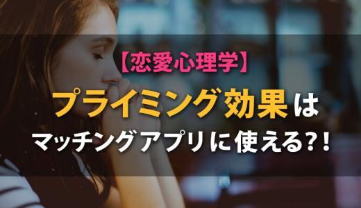 【恋愛心理学】プライミング効果はマッチングアプリに使える?!