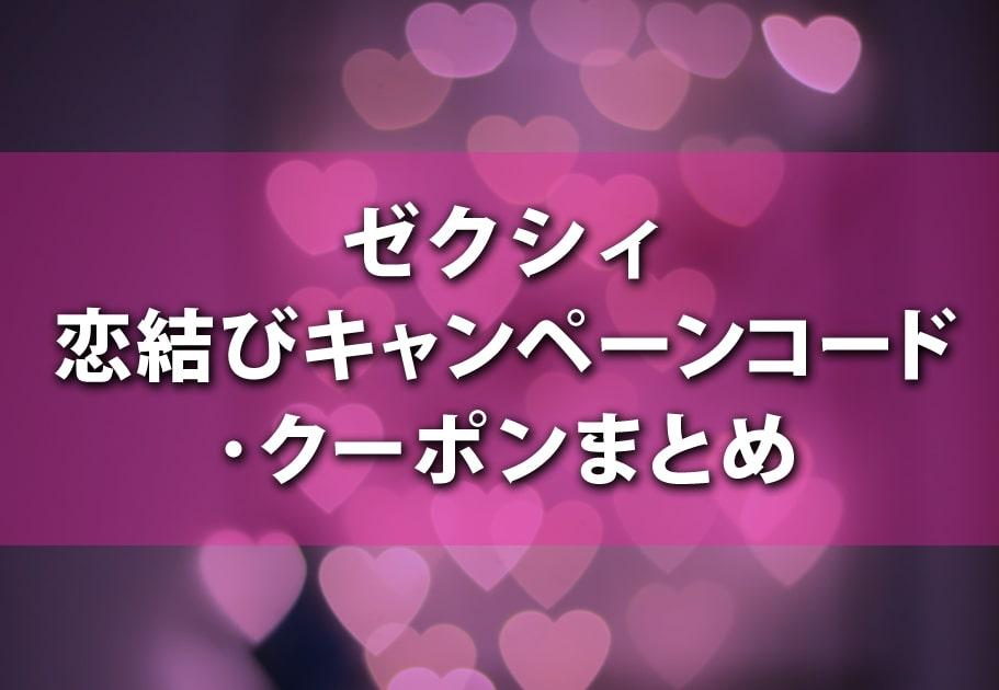 ゼクシィ恋結びキャンペーンコード・クーポンまとめ