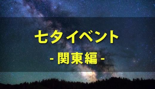 【2020年最新!】七夕☆イベント「関東編」