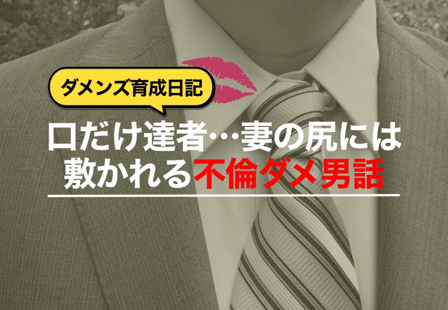 【ダメンズ育成日記】口だけ達者…妻の尻には敷かれる不倫ダメ男話