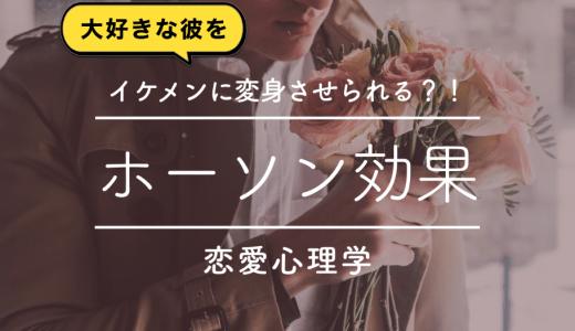 【ホーソン効果】大好きな彼をイケメンに変身させられる?!