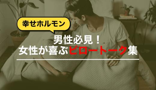 【幸せホルモン】男性必見!女性が喜ぶピロートーク集
