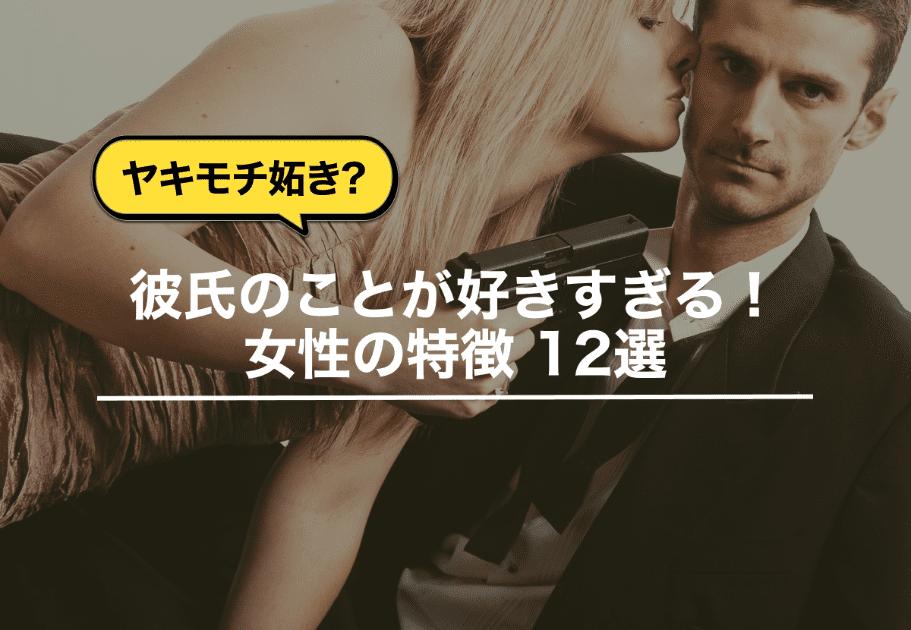 【彼氏のことが好きすぎる!】女性の特徴 12選