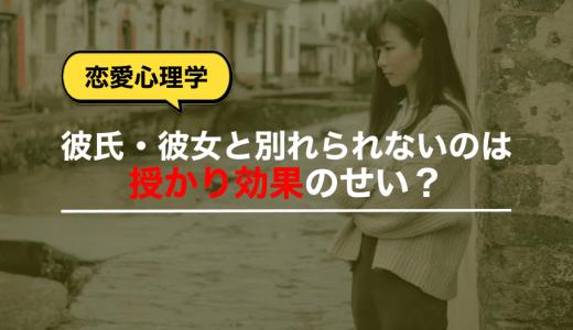【恋愛心理学】あなたが彼氏・彼女と別れられないのは授かり効果のせい?