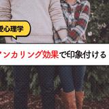 【恋愛心理学】アンカリング効果で印象付ける!
