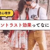 【恋愛心理学】コントラスト効果ってなに?