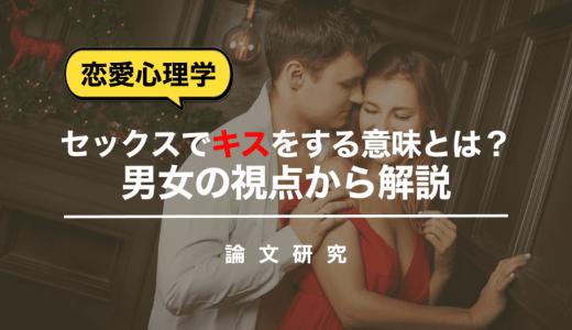 【恋愛心理学】セックスでキスをする意味とは?男女の視点から解説【論文研究】