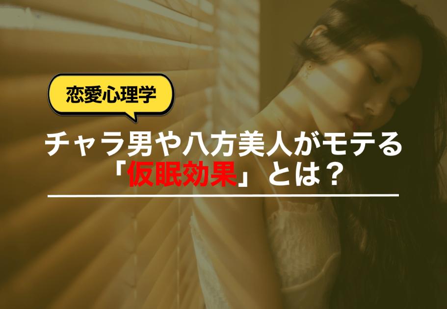 【恋愛心理学】チャラ男や八方美人がモテる「仮眠効果」とは?