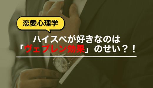【恋愛心理学】ハイスペが好きなのは「ヴェブレン効果」のせい?!