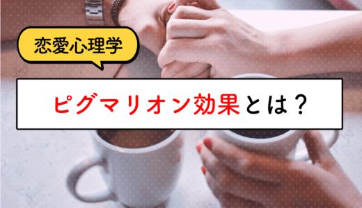 【恋愛心理学】ピグマリオン効果とは?恋人をイケメンor美人にする方法
