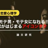 【恋愛心理学】モテ男・モテ女になれる!恋がはじまるアイコンタクト【論文研究】