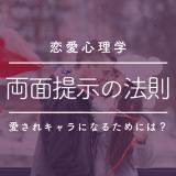 【恋愛心理学】愛されキャラになるためには?【両面提示の法則】