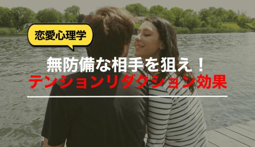 【恋愛心理学】無防備な相手を狙え!テンションリダクション効果