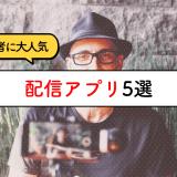 【若者に大人気☆】配信アプリ5選!