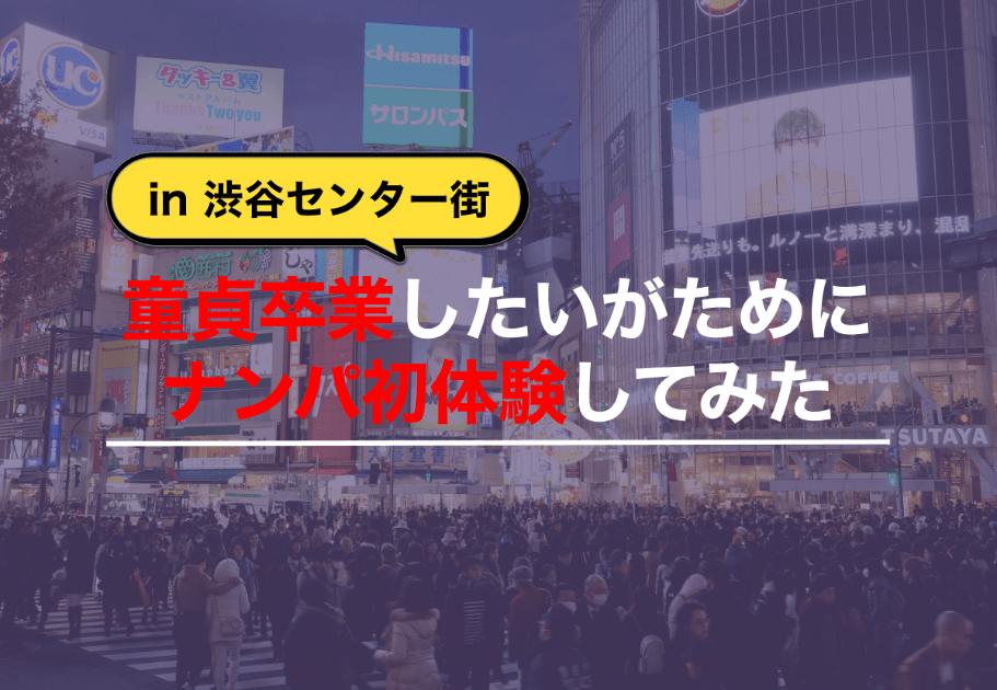 童貞卒業したいがためにナンパ初体験してみたin 渋谷センター街