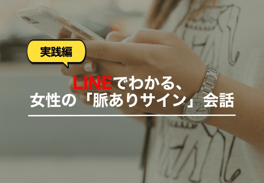 LINEでわかる、女性の「脈ありサイン」会話【実践編】