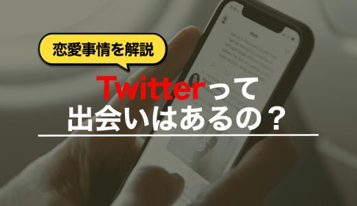 Twitter(ツイッター)って出会いはあるの?恋愛事情を解説!