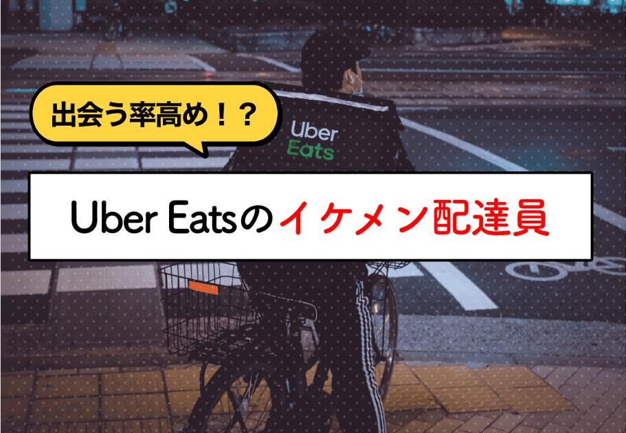 Uber Eats(ウーバーイーツ)のイケメン配達員