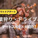 【秋のアウトドアデート】紅葉狩り・ドライブ・イベントなどデートスポット大紹介
