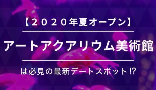 【2020年夏オープン】「アートアクアリウム美術館」は最新デートスポット【夏を彩る金魚の舞】