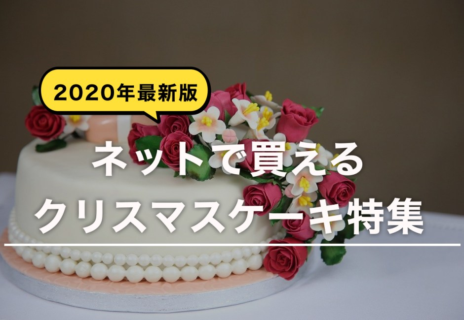 ネットで買えるクリスマスケーキ特集☆
