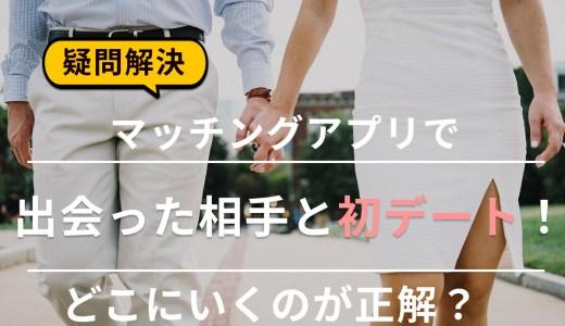 【疑問解決】マッチングアプリで出会った相手と初デート!どこにいくのが正解?