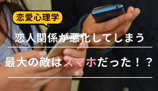 【恋愛心理学】恋人関係が悪化してしまう!最大の敵はスマートフォンだった!?
