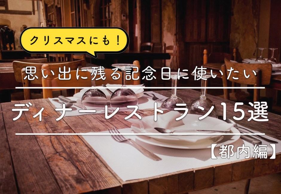 【クリスマスにも!】思い出に残る記念日に使いたいディナーレストラン15選 【都内編】