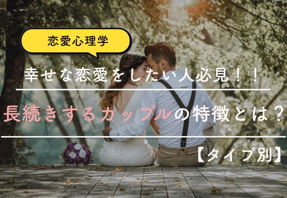 【愛着タイプ】幸せな恋愛をしたい人必見!!長続きするカップルの特徴とは?【恋愛心理学】