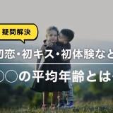 【疑問解決】初恋・初キス・初体験など、初◯◯の平均年齢とは?