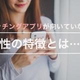 マッチングアプリが向いていない女性の特徴とその解決策