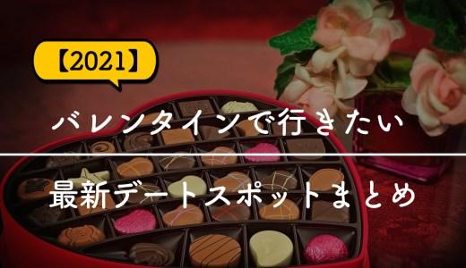 【2021年】バレンタインで行きたい最新デートスポットまとめ