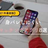 【2021年最新】身バレしにくいマッチングアプリ 8選