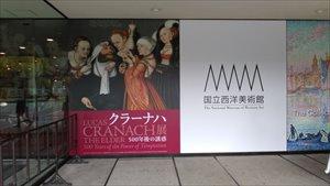 国立西洋美術館~企画展バリアフリー