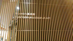 東京ミッドタウン~サントリー美術館