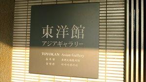 東京国立博物館~東洋館