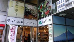 日本橋~県アンテナショップ