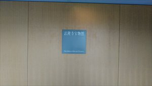東京国立博物館~法隆寺宝物館