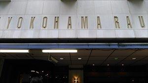 新横浜ラーメン博物館バリアフリー情報