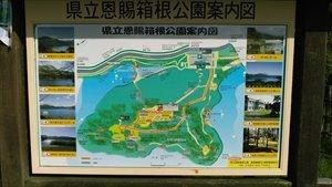 恩賜箱根公園バリアフリー情報