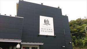 葉山ステーション バリアフリー情報