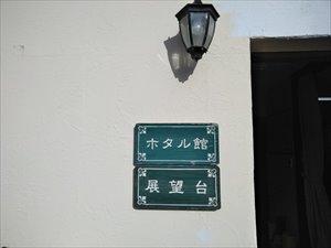 三浦半島~ソレイユの丘バリアフリー情報