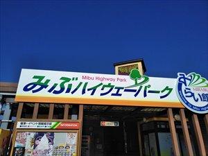 車椅子で行く道の駅バリアフリー情報~栃木県央編~