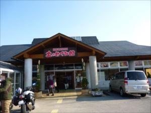 道の駅三芳村