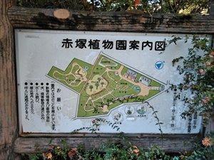車椅子で行く 板橋区立赤塚植物園 バリアフリー情報