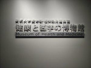 車椅子で行く 東京大学健康と医学の博物館 バリアフリー情報
