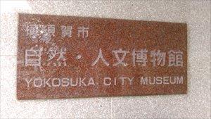 車椅子で行く 横須賀市自然・人文博物館 バリアフリー情報