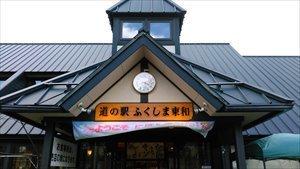道の駅ふくしま東和 車椅子で行く福島観光バリアフリー情報